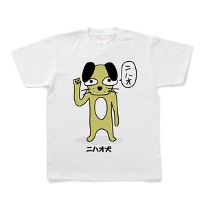 ニハオ犬Tシャツ