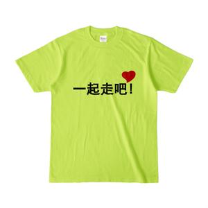 一起走吧カラーTシャツLG