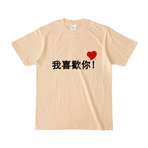 我喜歡你カラーTシャツN