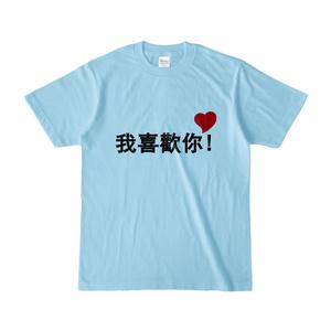 我喜歡你カラーTシャツLB