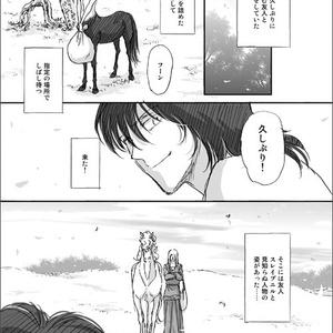 妄想艶顔休日Episode.8 母だけど父の深い愛