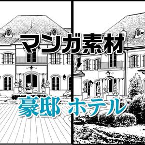 マンガ背景素材(豪邸 ホテル お金持ちが住む洋館)