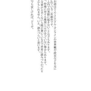 「淡紅藤のレクイエム」