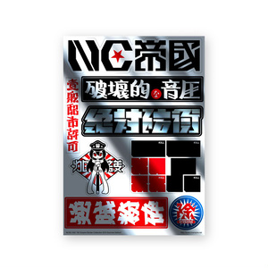 NC Empire Sticker Collection 2015 Summer Edition