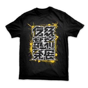 伝統革新発展Tシャツ