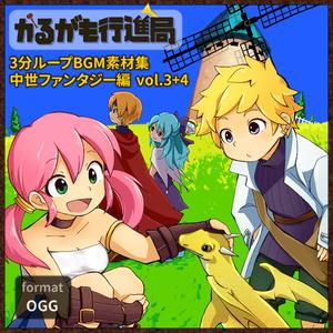 [ogg][Battle/Event/Suspense][40曲] 3分ループBGM素材集 ~中世ファンタジー編 vol.3+4~