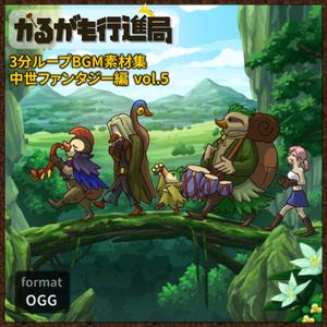 [ogg][Field/Dungeon][28曲] 3分ループBGM素材集 ~中世ファンタジー編 vol.5~