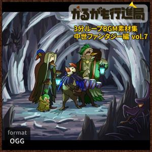 [ogg][Battle/Event][21曲] 3分ループBGM素材集 ~中世ファンタジー編 vol.7~