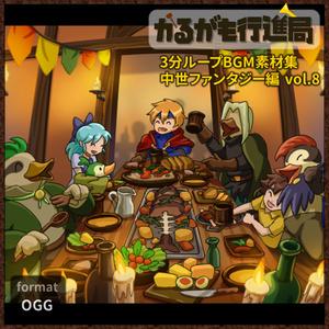 [ogg][Event/Suspense][24曲] 3分ループBGM素材集 ~中世ファンタジー編 vol.8~