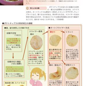日本ポテトチップス史