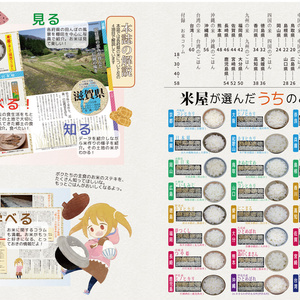 C92新刊「日本の米 私たちのごはん・西」