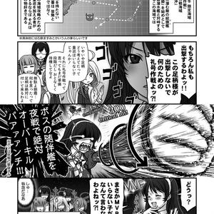 残念だよ!!足柄さん総集編11~15 -残これ- (参)