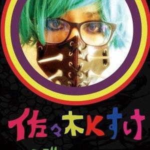 佐々木Kすけ ザ・ベスト(カセットテープ)