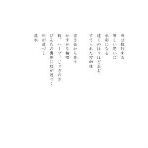[DL版] 詩集『音源郷』