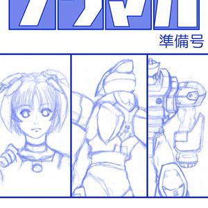 初代PSO同人誌 「プソマガ準備号」(2002年夏コミ頒布)