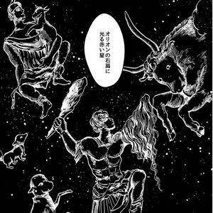 さよならペンタグラム②