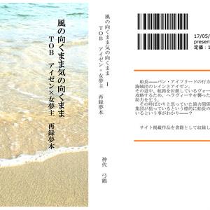 【夢小説】風の向くまま気の向くままⅠ