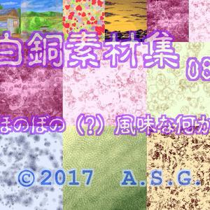 白銅素材集 08 『ほのぼの (?) 風味な何か』