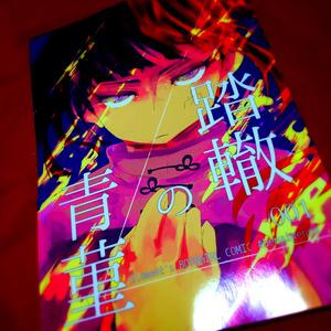 【COMITIA118】「踏轍の青菫」001