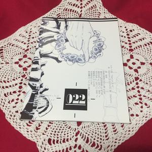【COMITIA119】新刊|「夢隠ぬ夢と白蓬」002