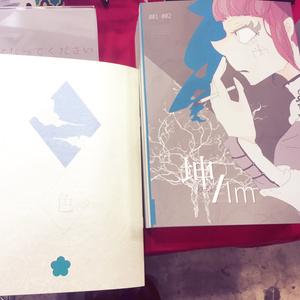 【コミティア120】色(無題)