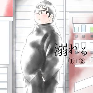 溺れる(1)+(2)