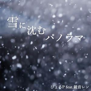 雪に沈むパノラマ