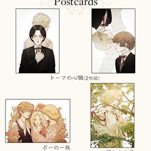 ポストカード各種【少女漫画】