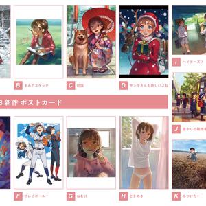 【コミティア123】ポストカード