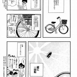 ひとりでも漕げます クロスバイク総集篇◆小樽・支笏湖ライド篇