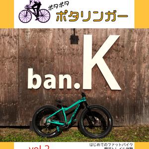 ポタポタポタリンガーvol.2ファットバイク散策篇