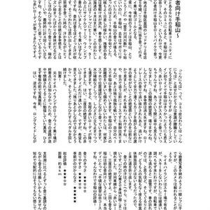 ポタポタポタリンガーvol.1 激坂篇