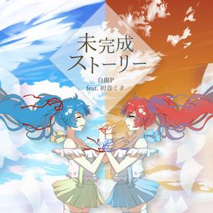2nd EP 「未完成ストーリー」
