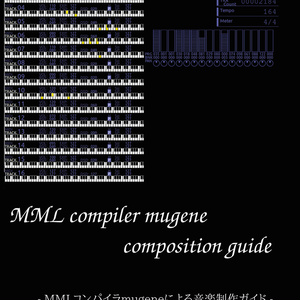 MMLコンパイラmugeneによる音楽制作ガイド