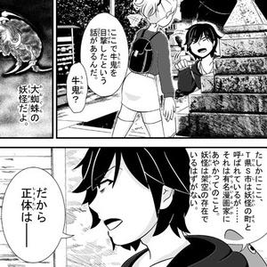 エリア51戦線~怪奇!!女郎蜘蛛~(スマホ向け)