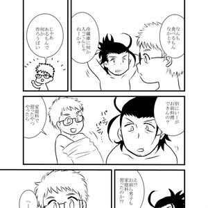日本号は俺の嫁っ!!