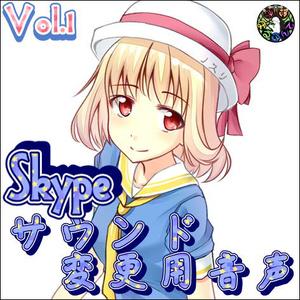 Skypeサウンド変更用音声 ノスリ