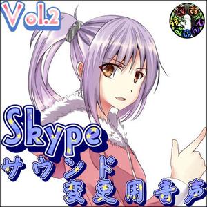 Skypeサウンド変更用音声 茶々①