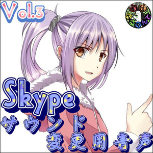 Skypeサウンド変更用音声 茶々②