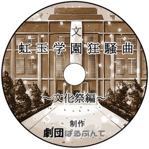 虹玉学園狂騒曲 ~文化祭編~