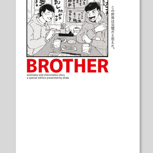 BROTHER プロット・ネーム本