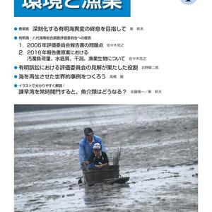 有明海の環境と漁業 第1号