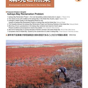 有明海の環境と漁業 第4号