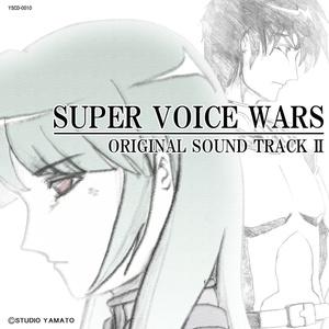 スーパーヴォイス大戦オリジナルサウンドトラックⅡ