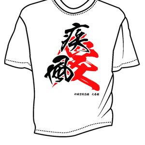 愛ドライメッシュTシャツ 疾風
