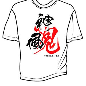 魂ドライメッシュTシャツ 神風