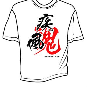 魂ドライメッシュTシャツ 疾風