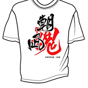 魂ドライメッシュTシャツ 朝凪