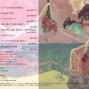 VOCALOID CDアルバム 『Dry Flower』 CD版
