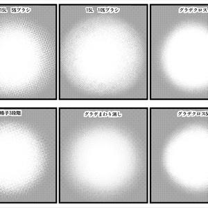 総人気2位:トーン削りブラシ【コミスタ・クリスタ用】【12種類全てセット】